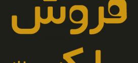 دعای قرآنی فروش آپارتمان و خانه و زمین و ملک