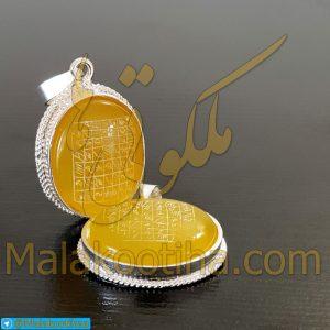 گردنبند هفت شرف - آویز شرف شمس