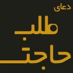 دعای حاجت روایی - دعای حضرت علی (ع)