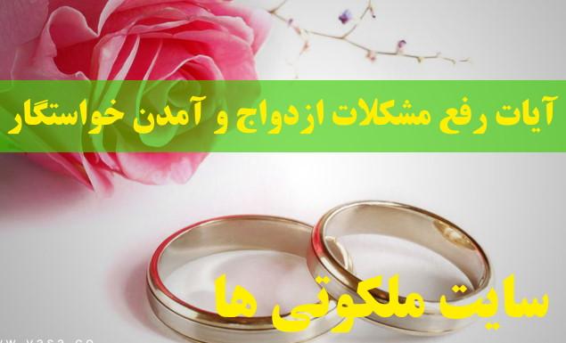 آیات رفع مشکلات ازدواج و آمدن خواستگار مناسب