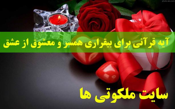 آیه قرآنی برای بیقراری همسر و معشوق از عشق شما