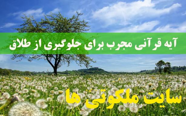 آیه قرآنی مجرب برای جلوگیری از طلاق و دوستی و محبت زن و شوهر