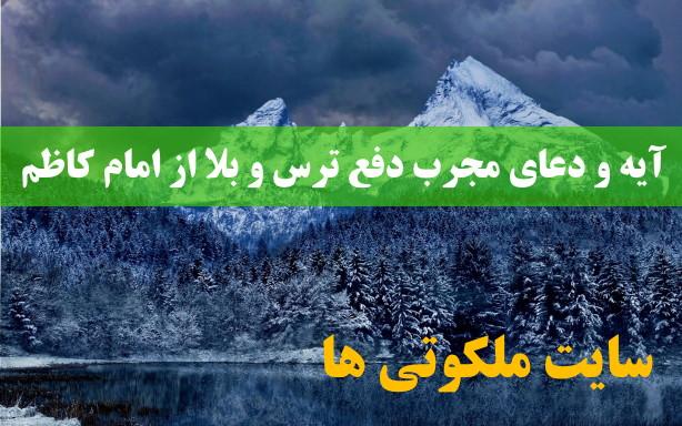 آیه و دعای مجرب دفع ترس و بلا از امام کاظم (ع)