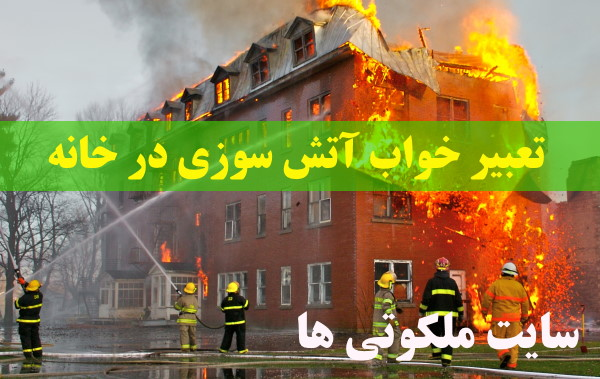 تعبیر خواب آتش سوزی در خانه - تعبیر دیدن آتش گرفتن جایی در خواب