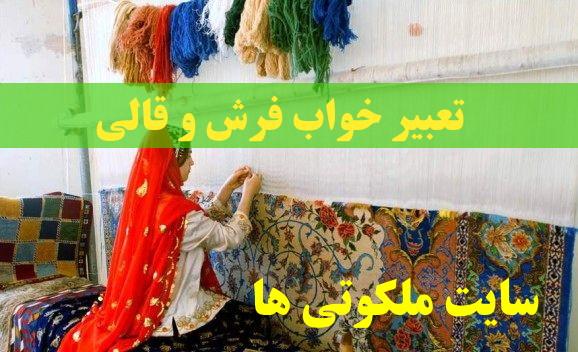 تعبیر خواب فرش و قالی - تعبیر فرش بافی و قالی بافی در خواب