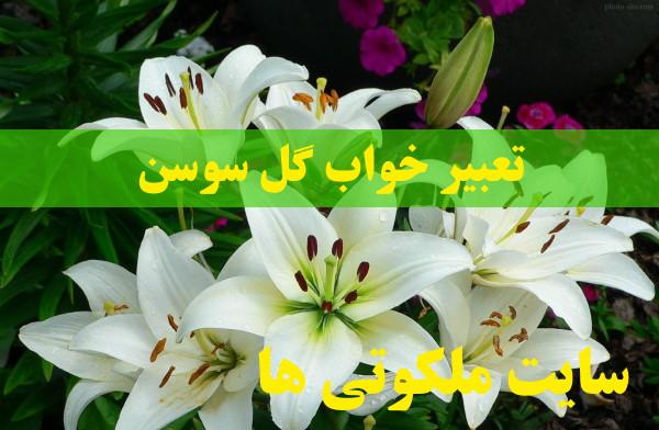 تعبیر خواب گل سوسن - دیدن دسته گل سوسن در خواب نشانه چیست