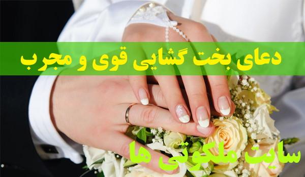 دعای بخت گشایی قوی و مجرب برای باز شدن بخت و ازدواج دختران
