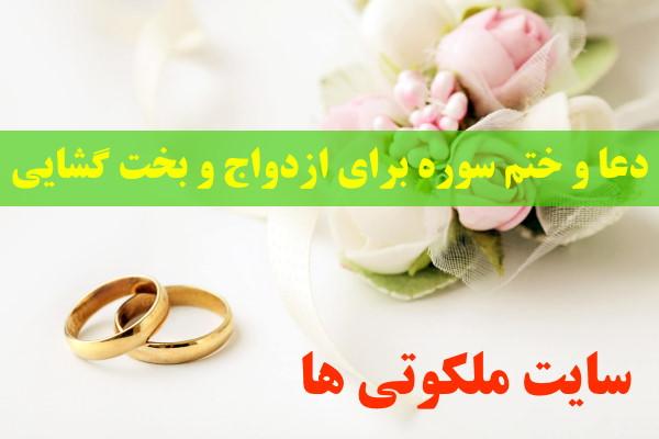 دعا و ختم سوره برای ازدواج و بخت گشایی آسان و سریع