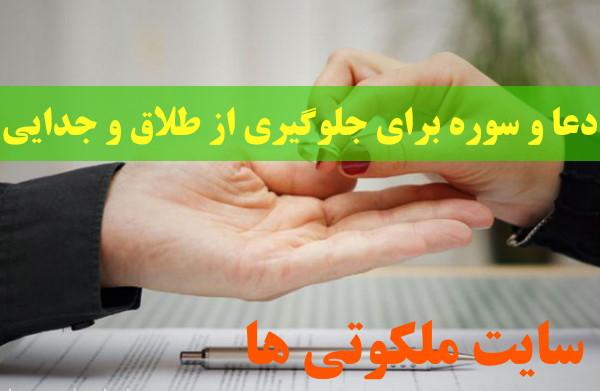 دعا و سوره برای جلوگیری از طلاق و جدایی بین زن و شوهر
