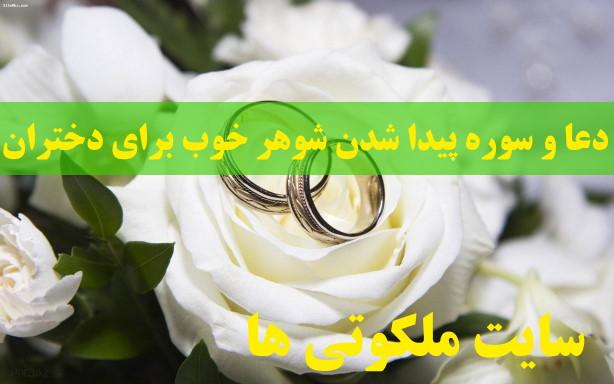 دعا و سوره پیدا شدن شوهر خوب برای دختران