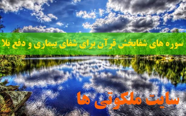 سوره های شفابخش قرآن برای شفای بیماری و دفع بلاها