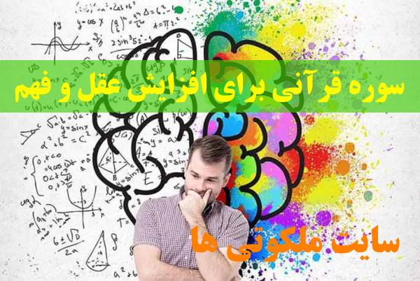 سوره قرآنی برای افزایش عقل و فهم و درمان زوال عقل و کمبود عقل