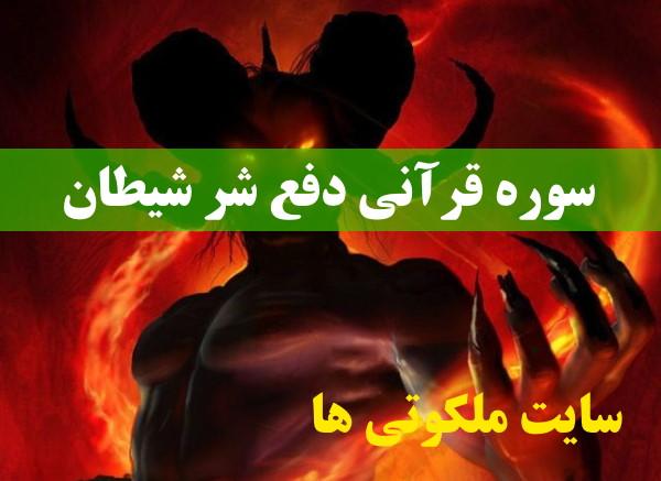 سوره قرآنی دفع شر شیطان و در امان ماندن از شر شیطان و اجنه