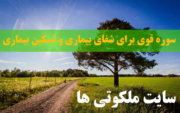 سوره قوی برای شفای بیماری و آرام شدن درد بیماری از امام صادق
