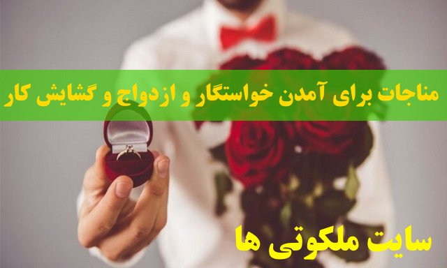 مناجات برای آمدن خواستگار و ازدواج و گشایش کار و گرفتن حاجت