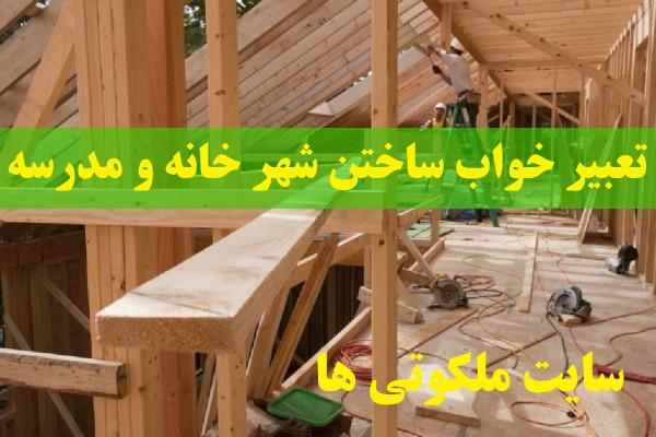 تعبیر خواب ساختن شهر خانه و مدرسه - تعبیر ساختن ساختمان و قصر