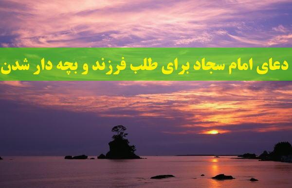 دعای امام سجاد برای طلب فرزند و بچه دار شدن