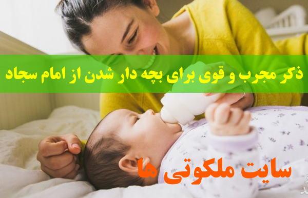 ذکر مجرب و قوی برای بچه دار شدن از امام سجاد (ع)