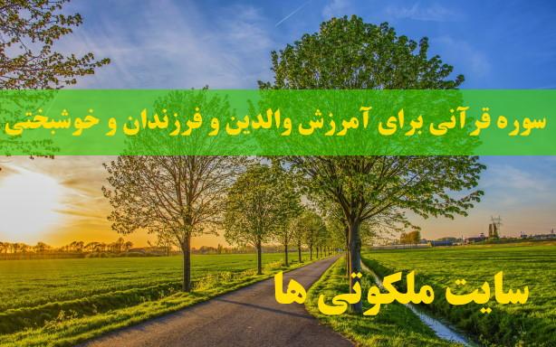 سوره قرآنی برای آمرزش والدین و فرزندان و رسیدن به خوشبختی دنیا
