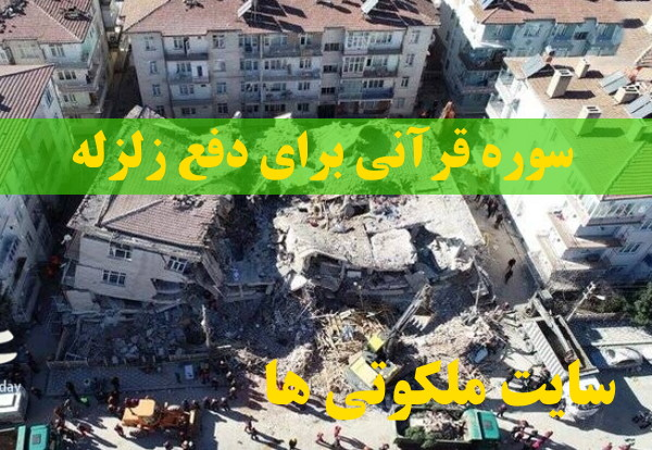 سوره قرآنی برای دفع زلزله و محفوظ ماندن از زلزله و خطرات زلزله