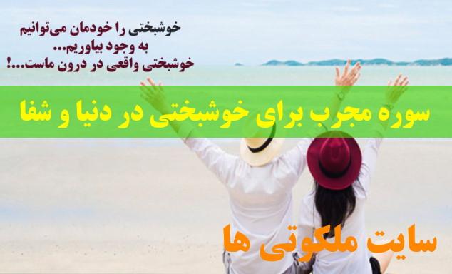 سوره مجرب برای خوشبختی در دنیا و شفا و سلامتی از بیماری