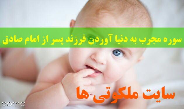 سوره مجرب به دنیا آوردن فرزند پسر از امام صادق (ع)