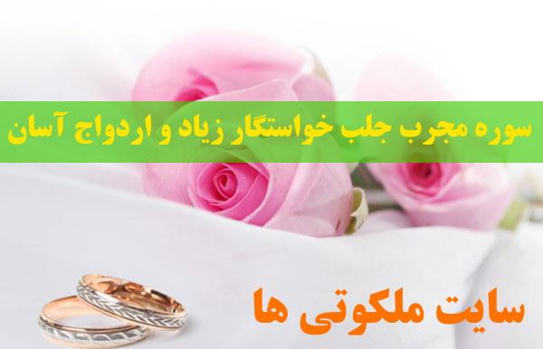 سوره مجرب جلب خواستگار زیاد و آسان شدن ازدواج دختران و پسران