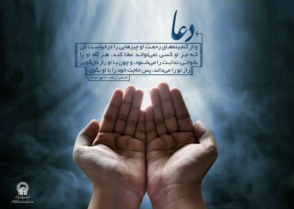 تعبیر خواب دعا کردن و طلب بخشش - تعبیر خواندن دعای قنوت در خواب