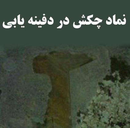 علامت و نشانه چکش در دفینه + رمزگشایی نماد چکش در گنج یابی