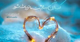 دعای جلب محبت قوی و مجرب برای جلب محبت و علاقه دیگران