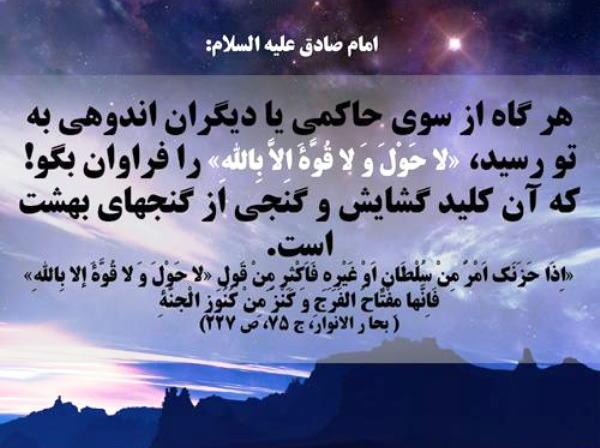 بهترین ذکر رهایی از غم و اندوه و وسوسه و گناه از امام صادق (ع)