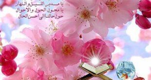 دعای تسخیر و جلب مهر و محبت شخص مورد نظر