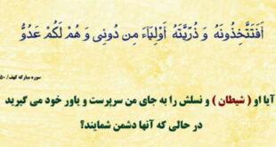 ذکر و دعای دفع وسوسه قلبی,دعای رهایی از وسوسه شیطانی