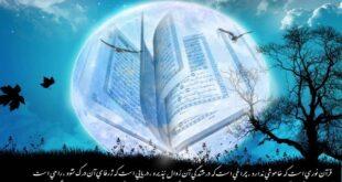 ذکر و دعای دفع چشم زخم و در امان ماندن از چشم زخم و نظر