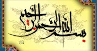 ذکر بسم الله برای باز شدن چشم و دل و احادیث درباره ذکر بسم الله