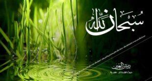 ذکر بسم الله برای حفظ از بلا و آفت و مصیبت رسیدن به حاجت و آرزو