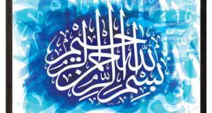 ذکر بسم الله برای دفع وسوسه و در امان ماندن وسوسه و گناه