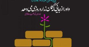 آیه قرآنی برای گشایش روزی و رفع بستگی و رفع مشکلات