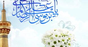 تعویذ و دعای مجرب امام رضا برای کارگشایی و رفع مشکل و گرفتاری