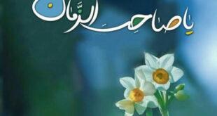 دعای امام زمان برای شفای بیمار,توسل به امام زمان برای شفای مریض