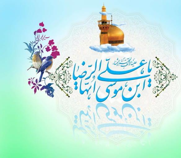 خواص و فضیلت اسماء الهی و اسم اعظم در احادیث امام رضا