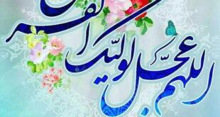 دعاهای توسل به امام زمان (عج) برای طلب حاجت و رفع گرفتاری
