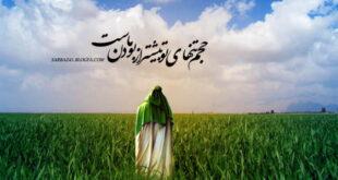 دعای صاحب الزمان برای حاجت و گشایش در مشکل و گرفتاری