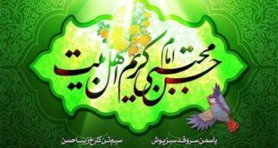 طریقه خواندن نماز امام حسن برای حاجت روایی
