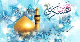 طریقه خواندن نماز حاجت امام حسن عسکری برای طلب حاجت