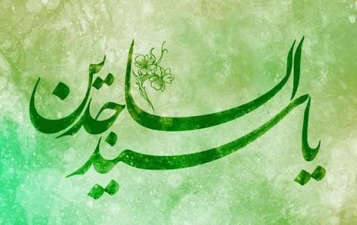 طریقه خواندن نماز حاجت امام سجاد (ع)