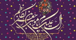 طریقه خواندن نماز حاجت امام موسی کاظم برای حاجت گرفتن