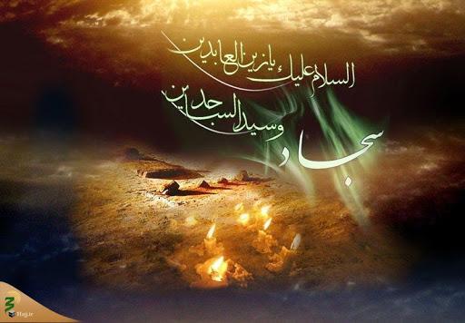 نماز طلب حاجت و برآورده شدن حاجت و خواسته از امام سجاد (ع)