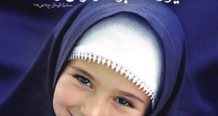دعای درخواست فرزند صالح,آیه مجرب طلب فرزند خوب و صالح