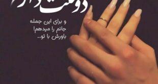 دعای امدن معشوق به خواستگاری و ازدواج با معشوق و رسیدن به معشوق